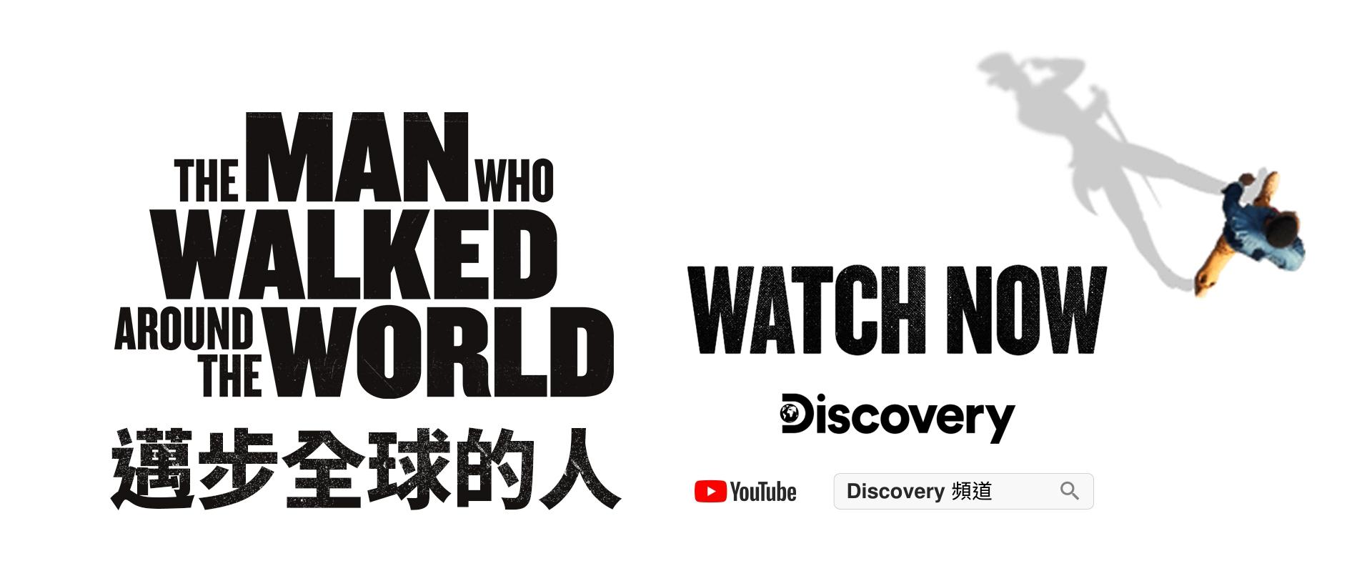 邁步全球的人