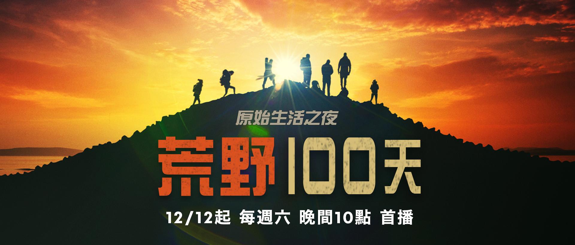 荒野100天