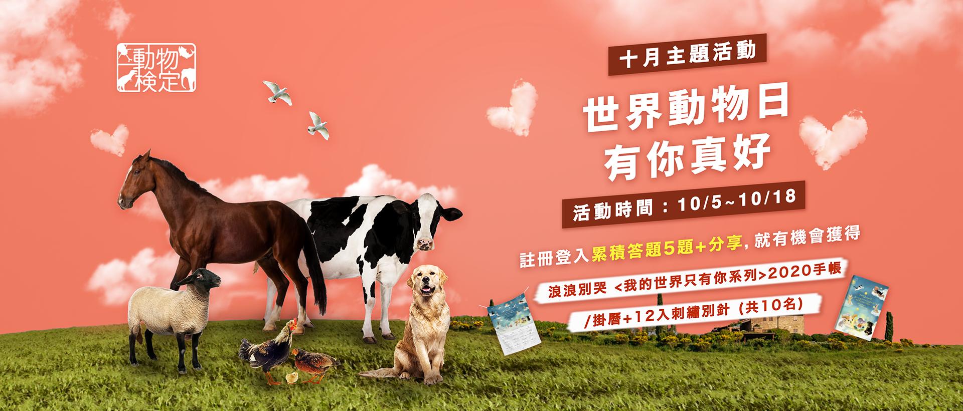動物檢定十月主題活動-世界動物日