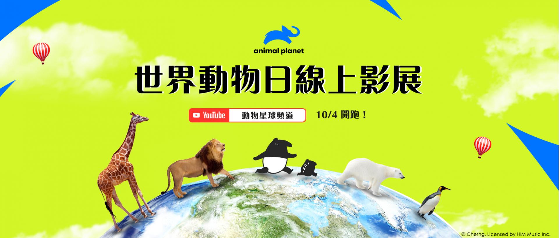 世界動物日線上影展