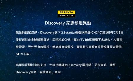 Discovery 家族頻道異動