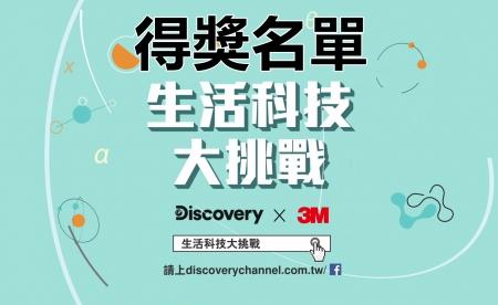 Discovery X 3M 生活科技大挑戰 得獎名單公布