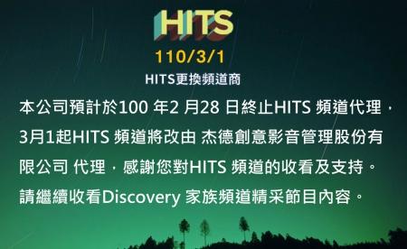 HITS自110/3/1開始更換頻道商