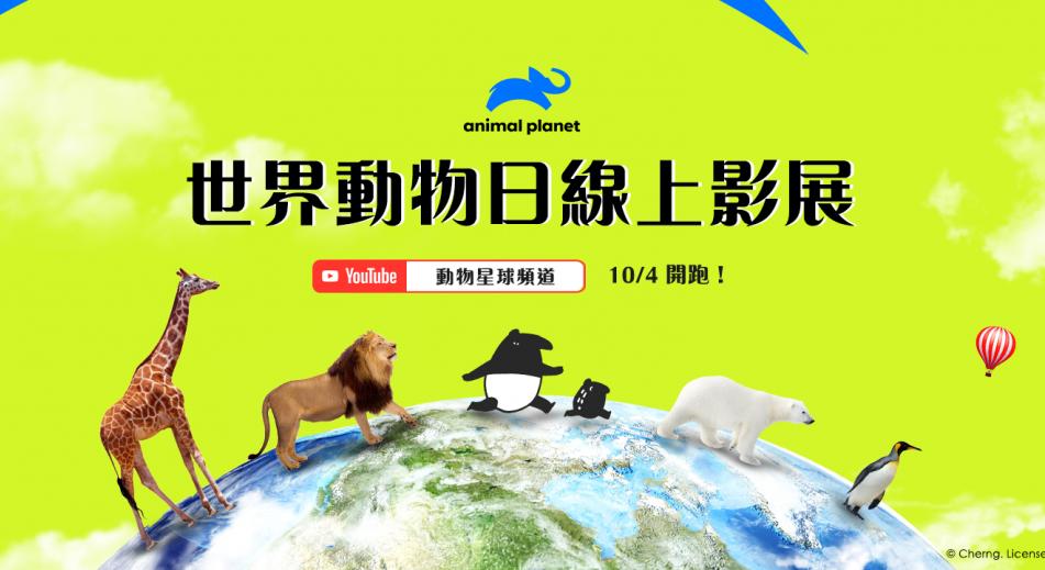 世界動物日 線上影展